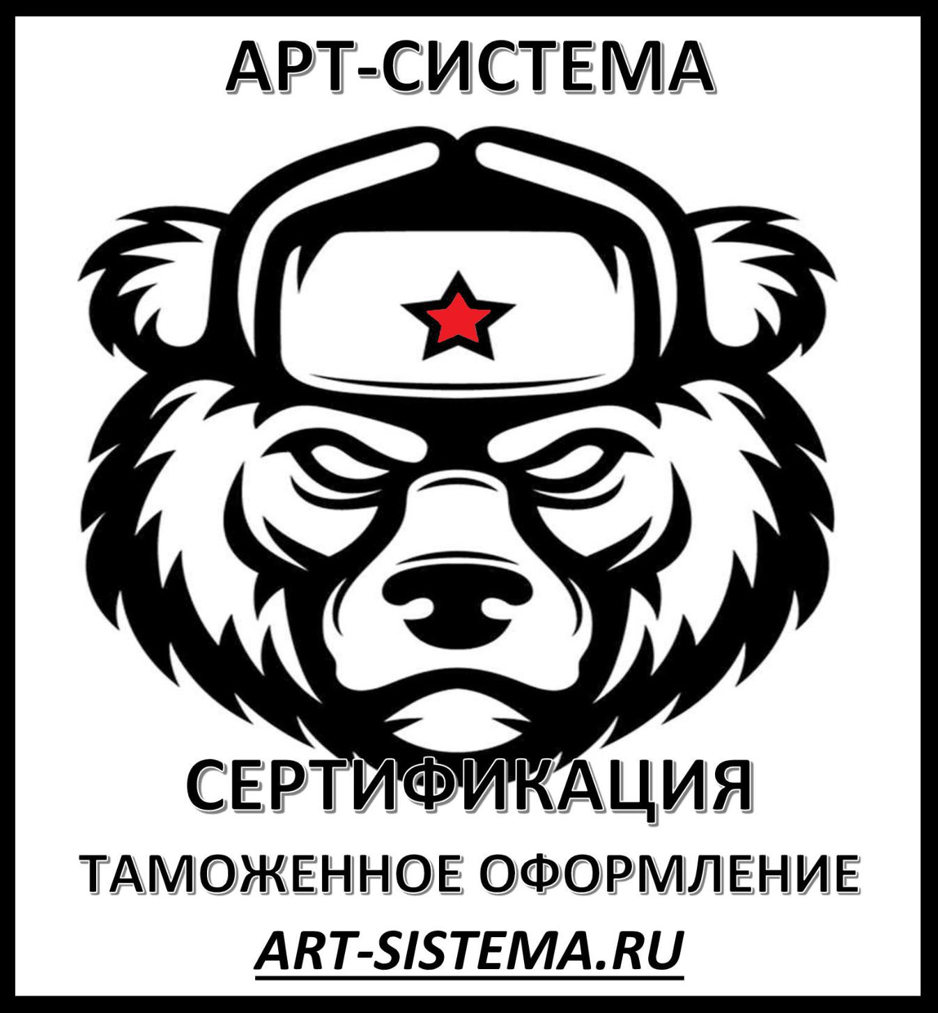 АРТ-СИСТЕМА